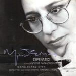 Μίκης-Θεοδωράκης-Σερενάτες-sm