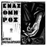 mikis-theodorakis-enas-omiros-1cd-music-500x500