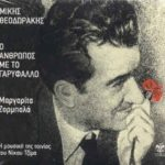 mikis-theodorakis-o-anthrwpos-me-to-garifallo-cd-music-500x500