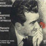 mikis-theodorakis-o-anthrwpos-me-to-garifallo-cd-music-500x500