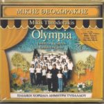 mikis-theodorakis-olympia-typaldos-children-choir-rare-greek-music-cd-23e697ddf6be2ffcff89bc17102d6398