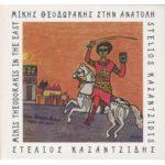 stelios-kazantzidis-stin-anatoli-cd-music-500x500