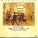 theodorakis-tragoudia-gia-paidia_1