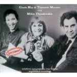 gisela-may-and-thanassis-moraitis-sing-mikis-theodorakis-cd-music-500x500