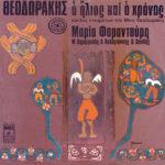 record_2012_07_27_theodorakis
