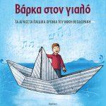 Barka sto gialo - Maro Theodoraki