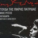 O ΜΙΚΗΣ ΘΕΟΔΩΡΑΚΗΣ 18 λιανοτράγουδα της πικρής πατρίδας (Minos) Γιώργος Νταλάρας
